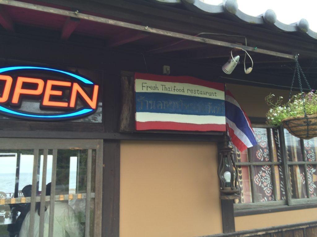 糸島のタイ料理屋さん ドゥワンチャン 看板