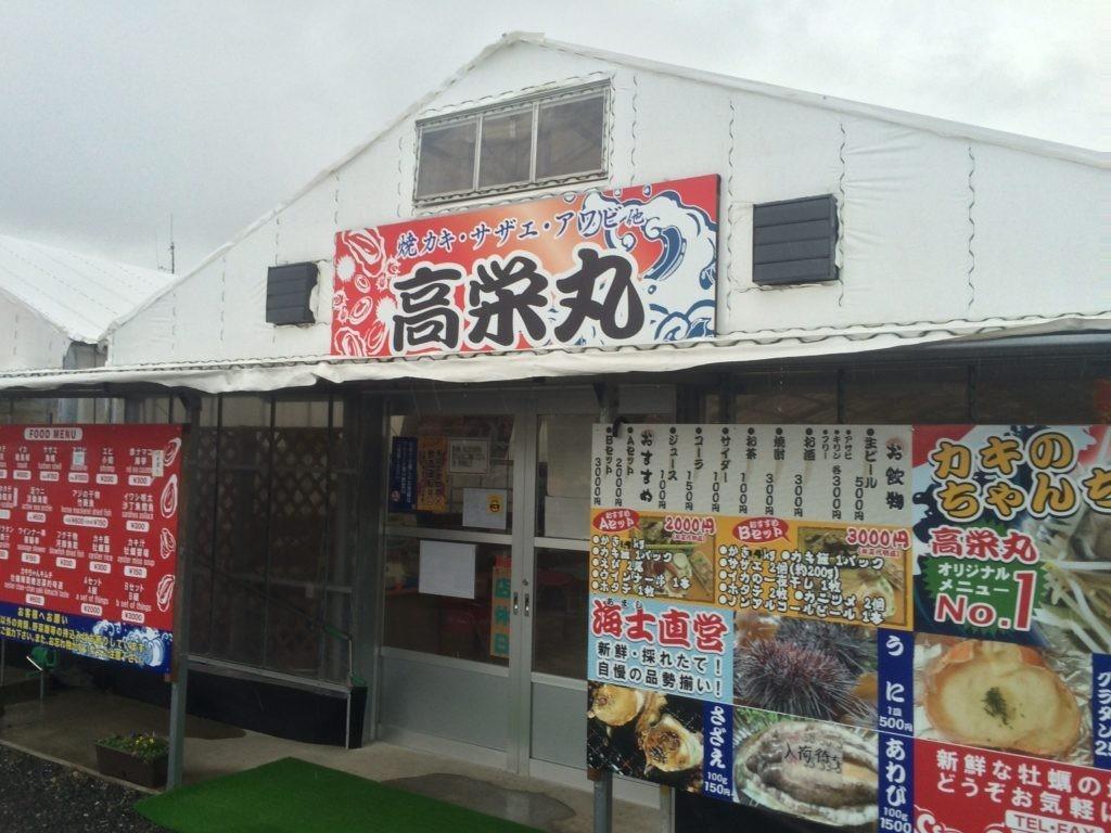 牡蠣小屋 岐志