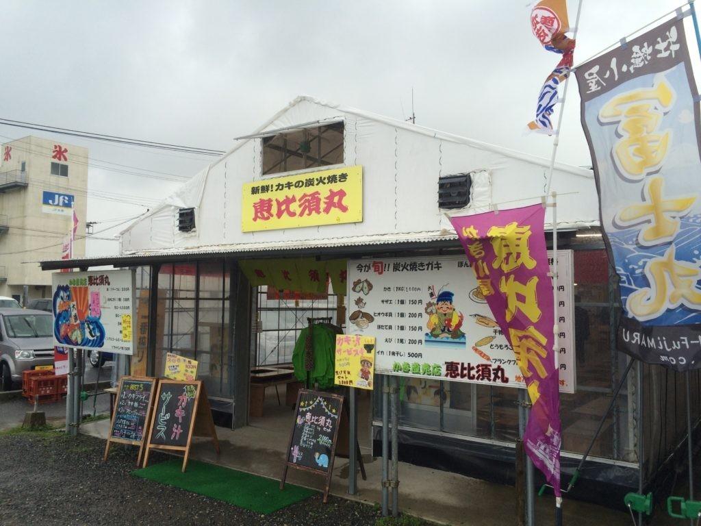 恵比須丸 牡蠣小屋 岐志