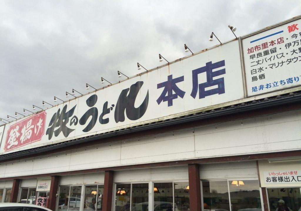 牧のうどん 糸島 本店