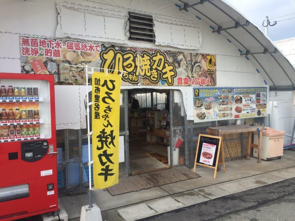 牡蠣小屋 加布里 ひろちゃん焼きカキ