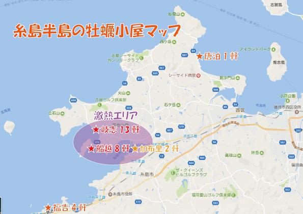 糸島半島 牡蠣小屋 マップ
