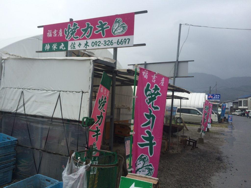 伸栄丸(佐々木) 福吉 牡蠣小屋