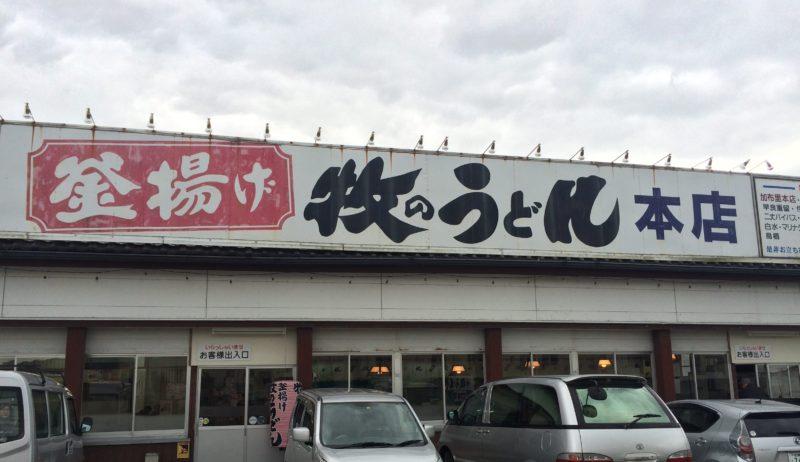 糸島にダウンタウンの松本人志がやってきた!福岡人志福岡アドリブドライブ 牧のうど