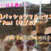 糸島パッションフルーツ工房 La'puni(ラプニ)地産地消の素敵スムージー。かわ